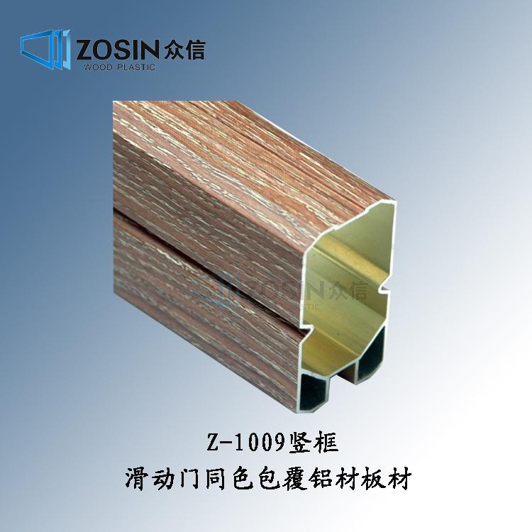 厂家促销移门边框材料包覆铝材z-1009