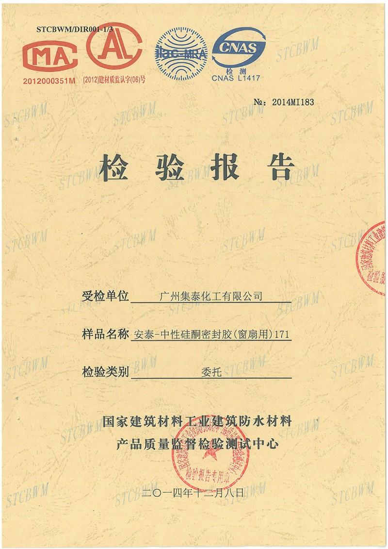 安泰-中性硅酮密封胶(门窗用)171-1