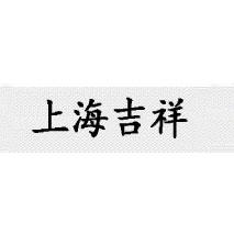 吉祥-北京申吉祥铝塑板经销部