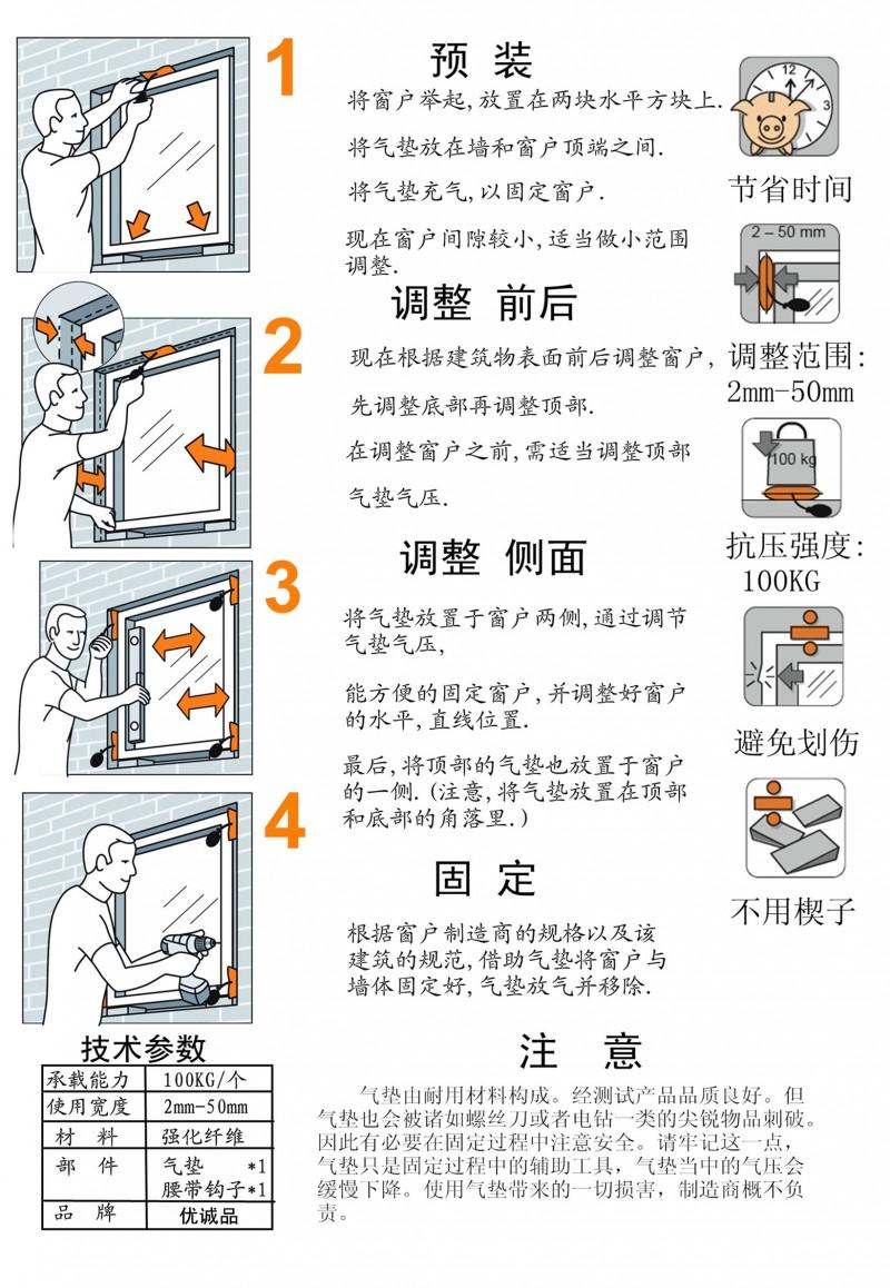 门窗安装气垫使用说明书