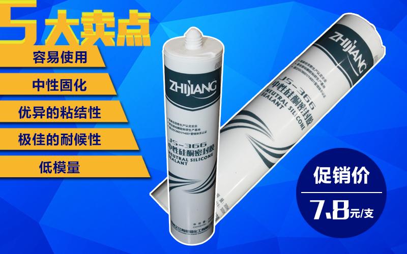 正品之江 JS-366中性硅酮门窗密封胶