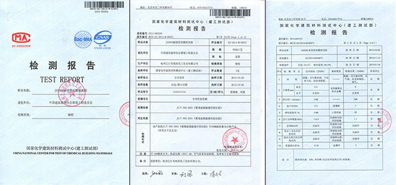 正品之江 JS-2000建筑幕墙用耐候硅酮密封胶检测认证