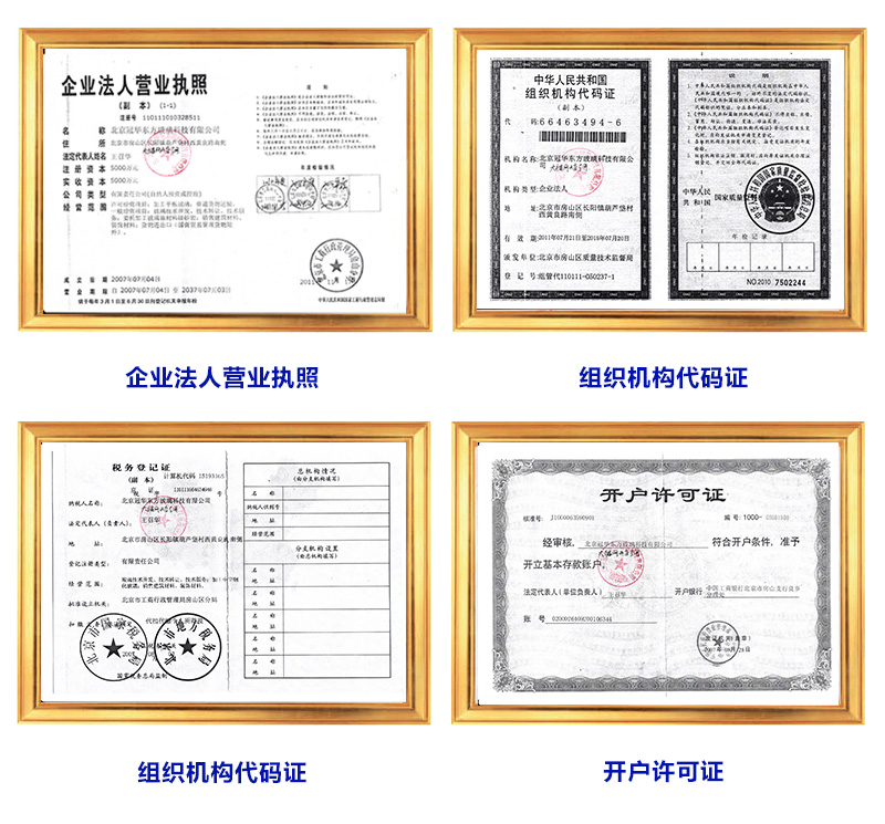 北京冠华东方玻璃科技有限公司企业资质