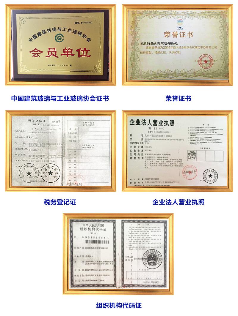 北京科晶天润玻璃有限公司企业资质