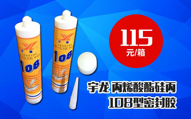 宇龙 丙烯酸酯硅丙108型密封胶【0201】
