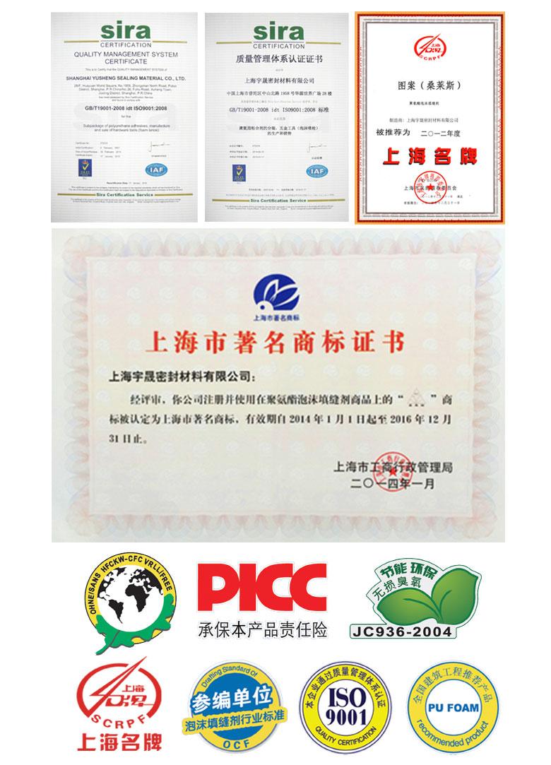 桑莱丝F171聚氨酯发泡胶 管式泡沫填缝剂 检测认证