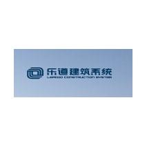 乐道-沈阳乐道铝建筑系统有限公司