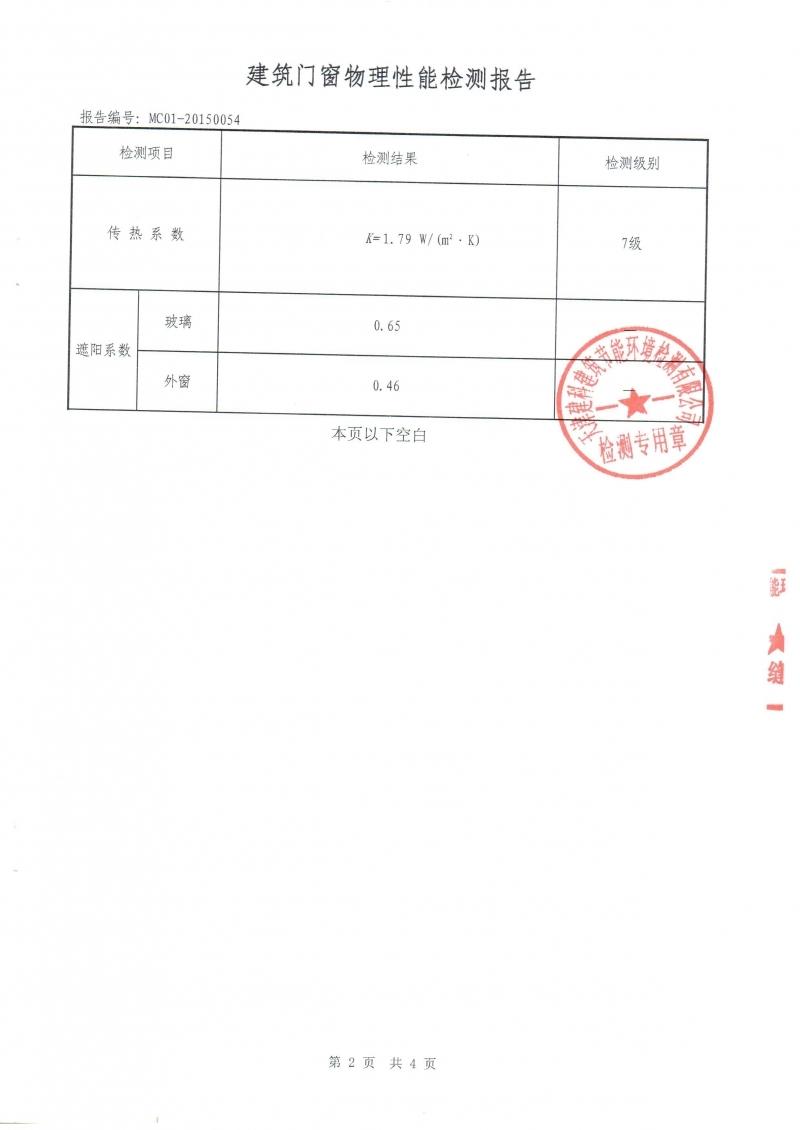 天津建科建筑节能检测--铝合金门窗K1.8检验报告_页面_3