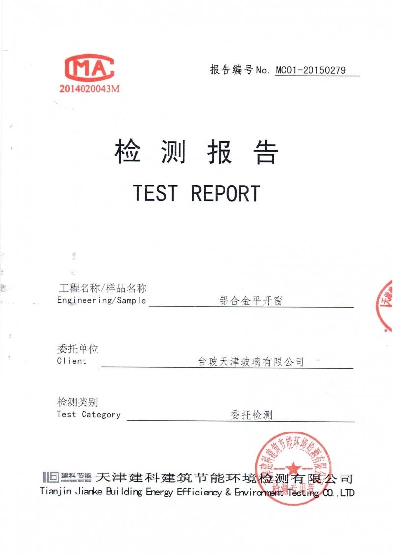 天津建科建筑节能检测--铝合金门窗K1.5检验报告_页面_1