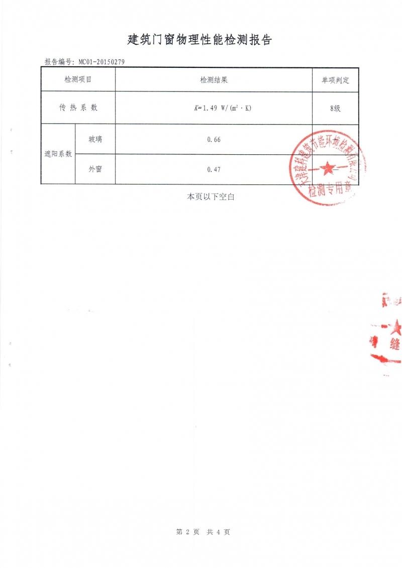 天津建科建筑节能检测--铝合金门窗K1.5检验报告_页面_3