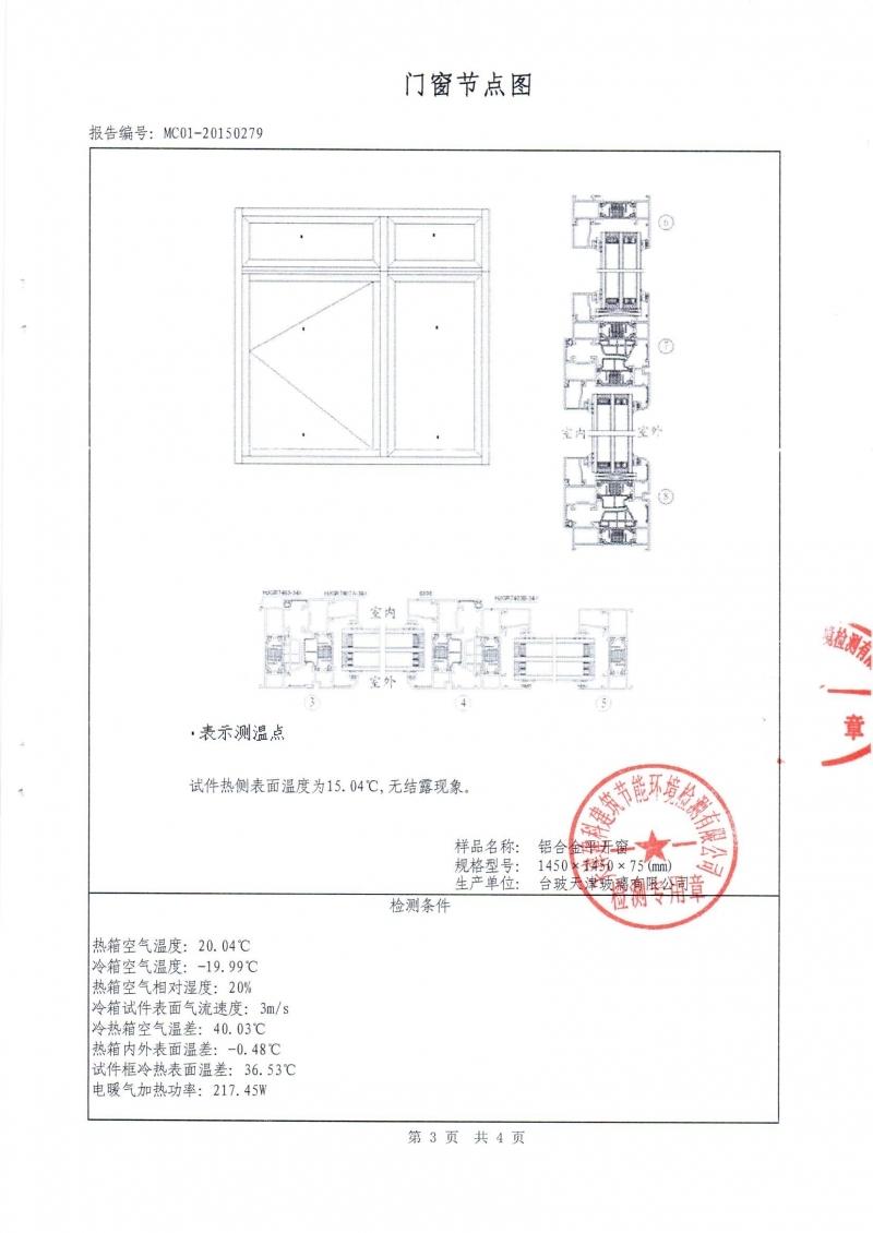 天津建科建筑节能检测--铝合金门窗K1.5检验报告_页面_4