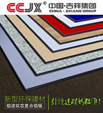 金属板——上海吉祥