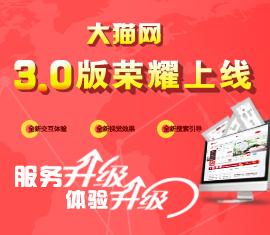 【3.0上线】服务升级 体验升级