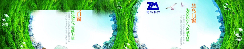 慧鸟科技发展(北京)有限公司