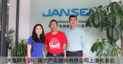 大猫网专访:瑞士严实股份有限公司上海代表处