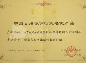 荣誉01东方海华
