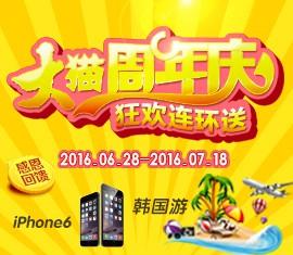 大猫周年庆 iPhone6、韩国游天天送