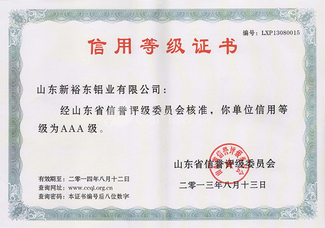 荣誉02新裕东