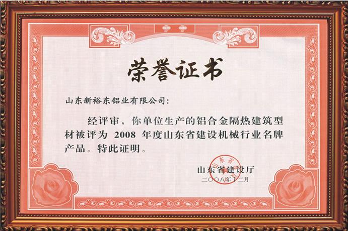 荣誉03新裕东