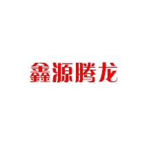 鑫源腾龙-北京鑫源腾龙贸易有限公司