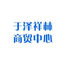 于泽祥林-北京于泽祥林商贸中心