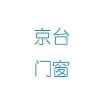 京台门窗-北京京台门窗技术有限公司