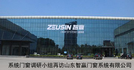 系统门窗调研小组再访山东智赢门窗系统有限公司