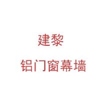 建黎铝门窗幕墙-北京建黎铝门窗幕墙有限公司
