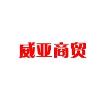 威亚商贸-唐山市威亚商贸有限公司