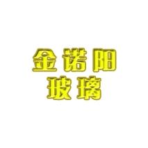 金诺阳光玻璃-廊坊金诺阳光玻璃科技有限公司