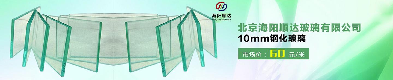 大猫网合作商家-北京海阳顺达玻璃有限公司 大猫网合作商家-北京海阳顺达玻璃有限公司