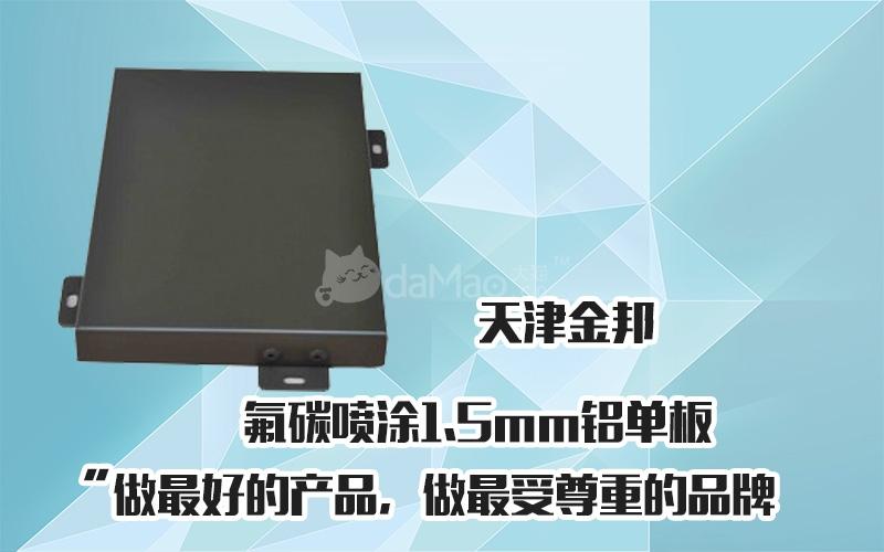 材料商城_玻璃/金属板/其它面材_金属板_铝单板_金邦 氟碳喷涂1.5mm铝单板