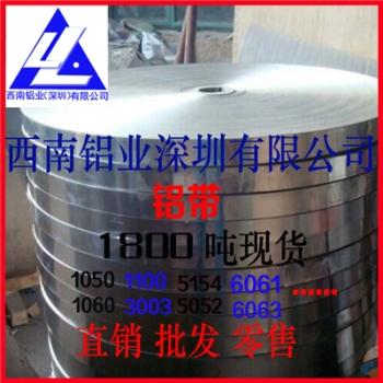 6005铝带 进口合金铝带 1135铝带 冲压铝带 铝带铝箔