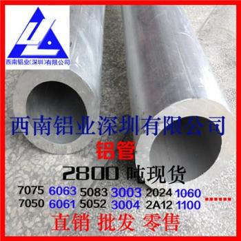 2A06铝管 5556铝管 精密小铝管 铝管0.75 铝管现货