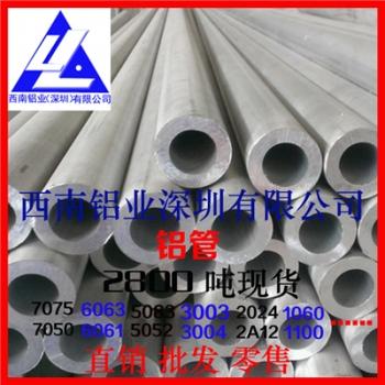 1050A铝管 铝管薄壁 1080A铝管 4045铝管 大口径铝合金管