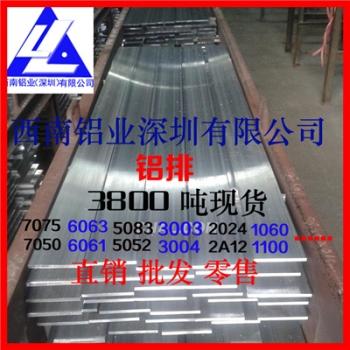 2A50铝排 铝合金排厂家 7109铝排 铝排厂家 铝排密度