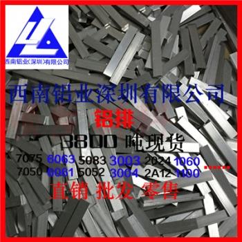 4040铝排 铝排价格 5556铝排 铝排6061 软质铝排