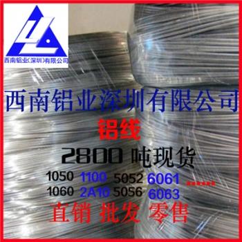 5083铝线 2024防锈铝线 6A02铝线 拉钉铝线 铝线供应商